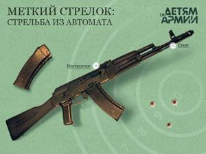 меткий стрелок (автомат)