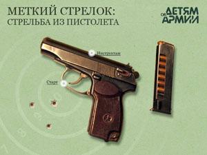 меткий стрелок (пистолет)